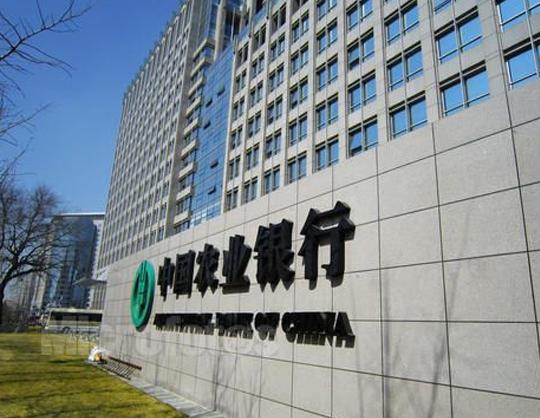 中國農業銀行黃石分行